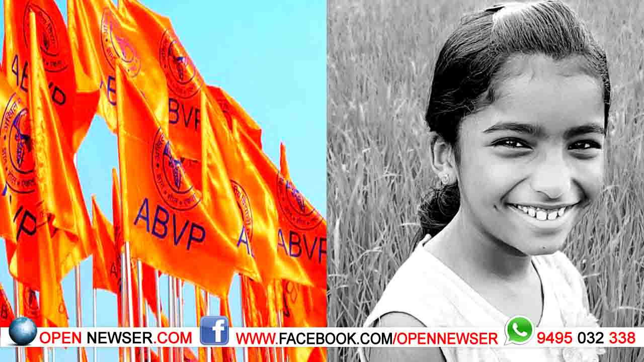 വയനാട് ജില്ലയില് നാളെ എ.ബി.വി.പി വിദ്യാഭ്യാസ ബന്ദ്