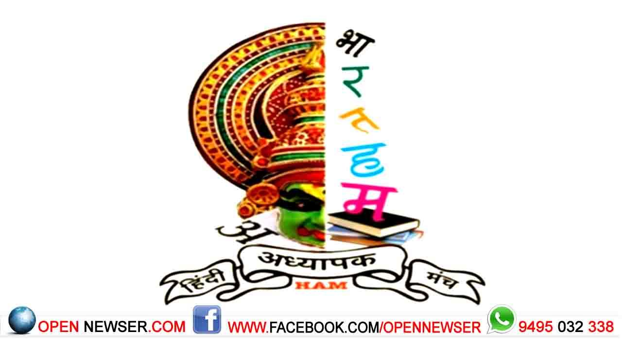 ഹിന്ദി അധ്യാപക് മഞ്ച് ;സംസ്ഥാന സമ്മേളനവും  ലോക ഹിന്ദി ദിനാഘോഷവും