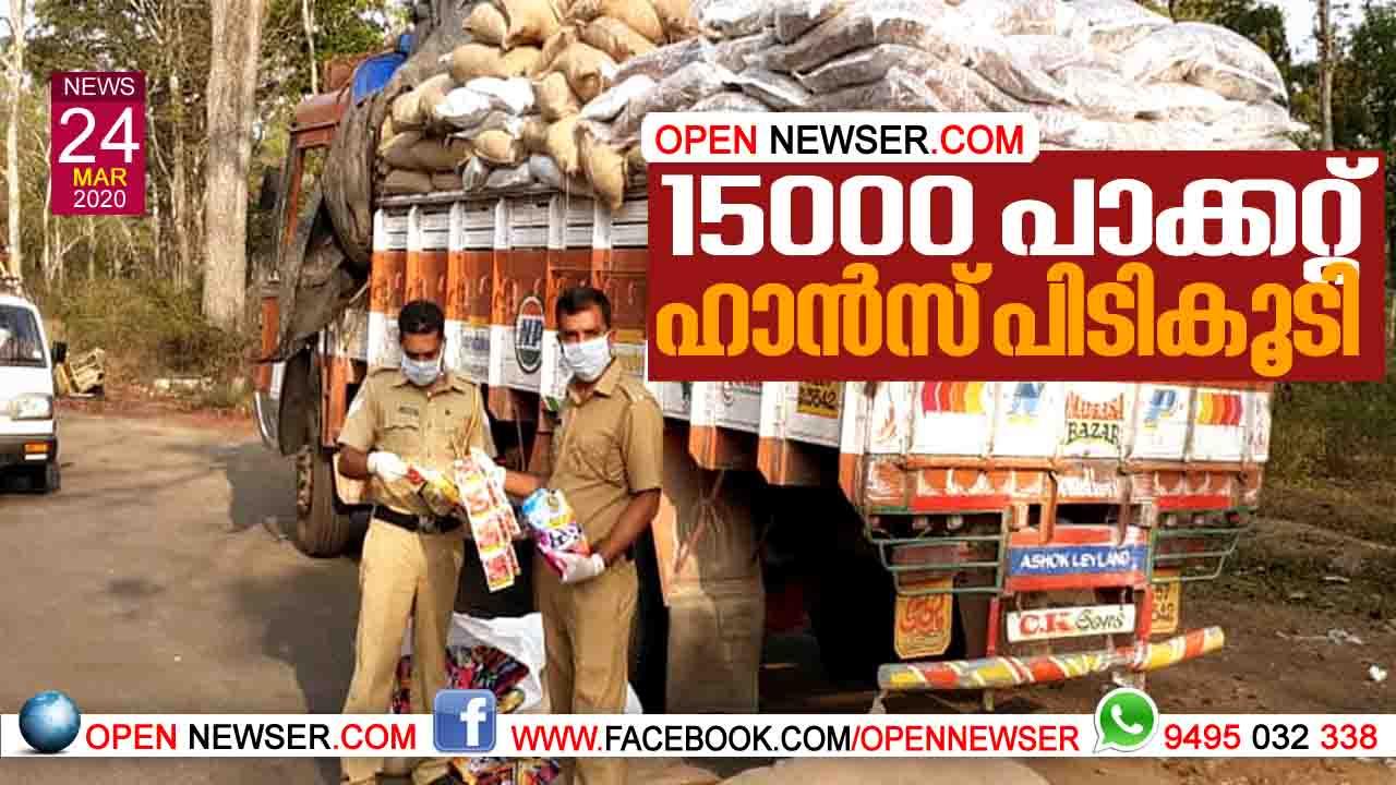 15000 പായ്ക്കറ്റ് ഹാന്സ് പിടികൂടി.