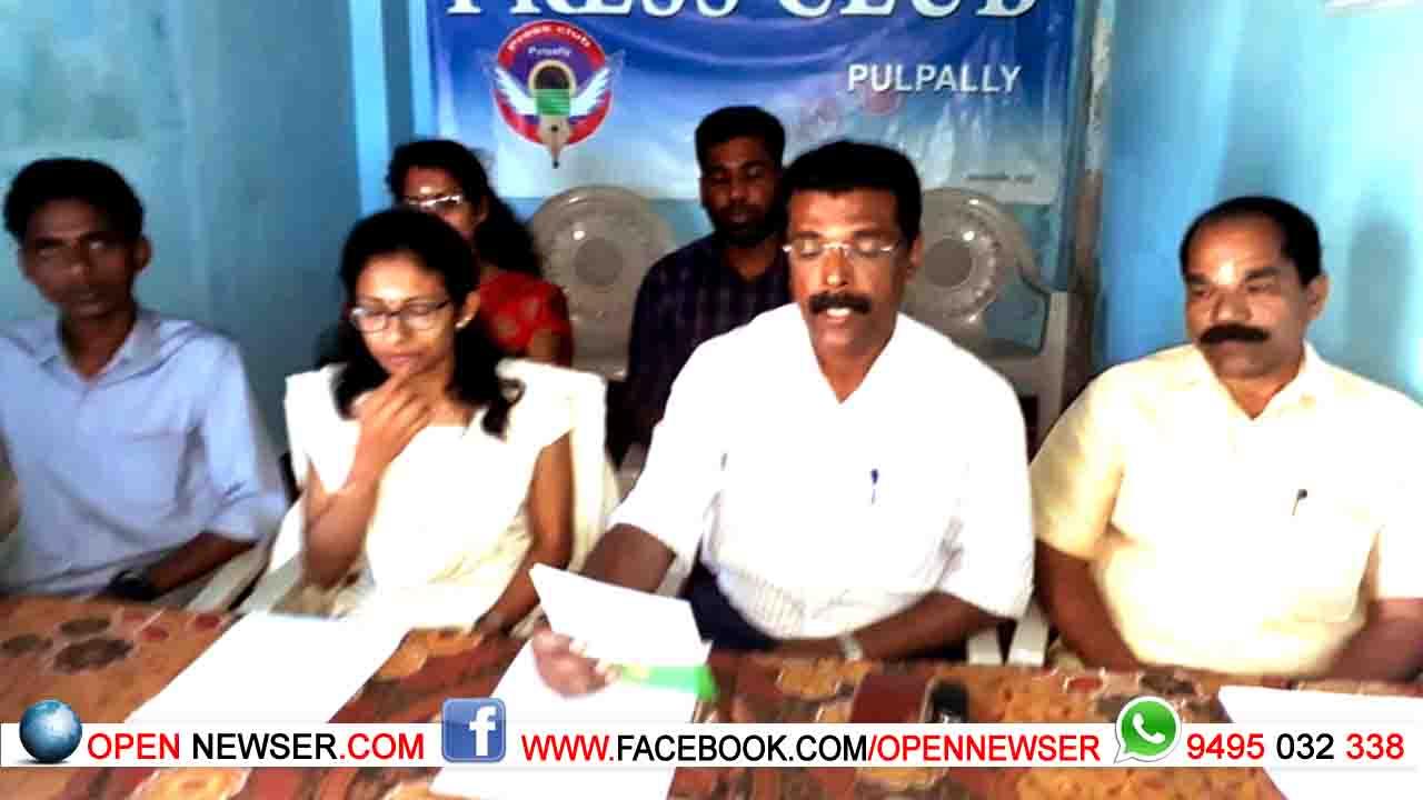 ചിക്സുലാബ് സയന്സ് ഫെസ്റ്റ് പുല്പ്പള്ളി എസ്എന്ഡിപി കോളേജില്  10,11 തീയതികളില്