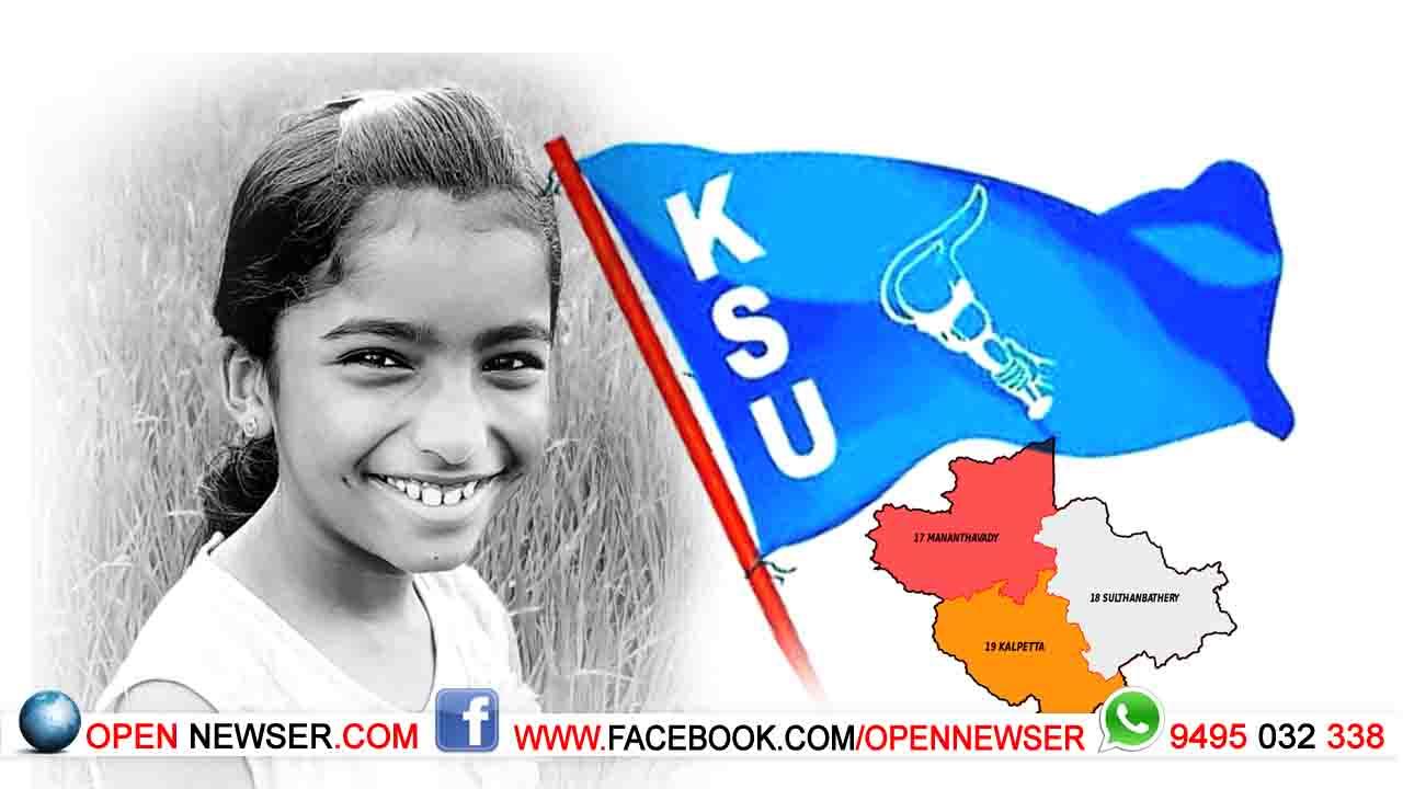 വയനാട് ജില്ലയില് നാളെ കെ.എസ്.യു വിദ്യാഭ്യാസ ബന്ദ്