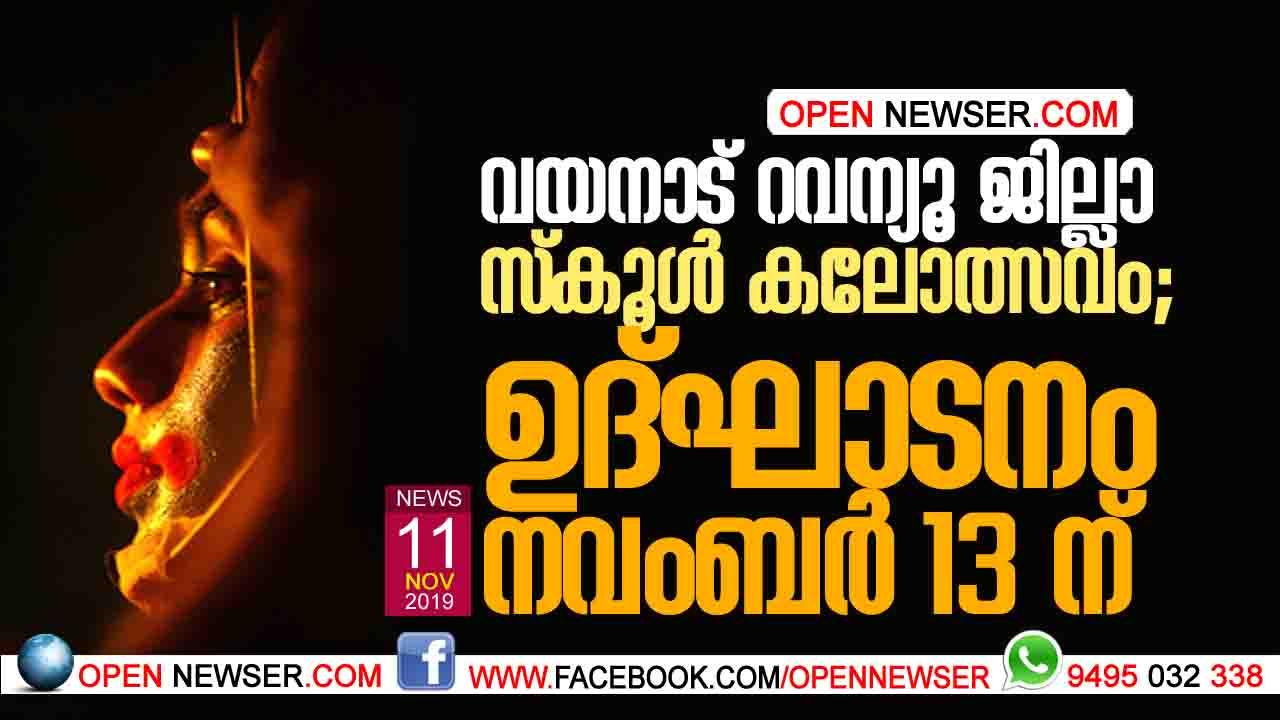 വയനാട് റവന്യൂ ജില്ലാ സ്കൂള് കലോത്സവം ഉദ്ഘാടനം നവംബര് 13 ന്
