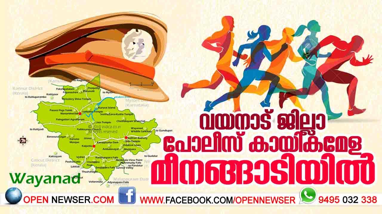 വയനാട് ജില്ലാ പോലീസ് കായിക മേള മീനങ്ങാടിയില്